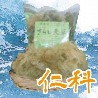 【仁科産】さらし天草(100g/袋)