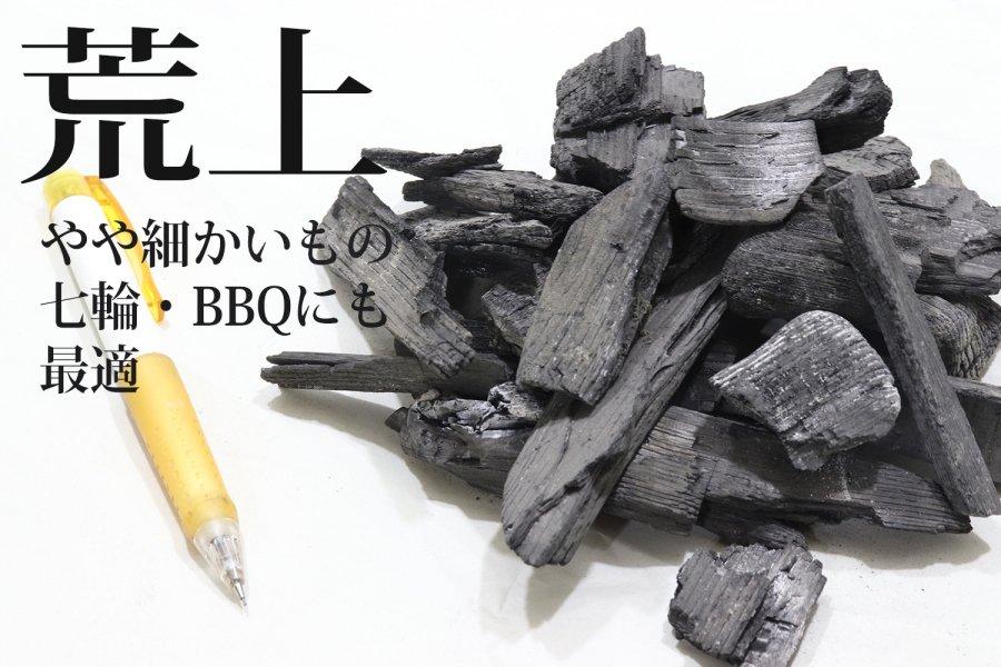 燃料用白炭・荒上1.3k 箱入-炭の焚き方説明書付