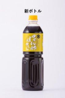 ゆずぽん酢がえし1L【6本以上で送料無料】