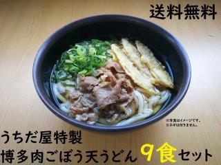 博多肉ごぼう天うどん【9食セット】送料無料