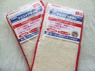 天然くまざさをを使用した歯磨きタオル
