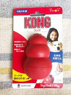 コングMサイズ(中型犬用)