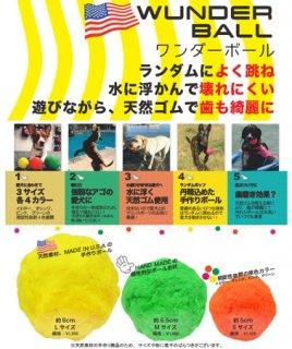 手作りゴムボール・ワンダーボールLサイズ