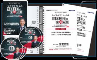 【トップセールスの営業戦略とニード喚起手法】<br>児玉正浩の全貌公開<br>第一回<br><DVD/テキスト/CD/原稿>