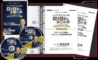 【トップセールスの営業技術とニード喚起手法】<br>児玉正浩の全貌公開<br>第二回<br><DVD/テキスト/CD/原稿>