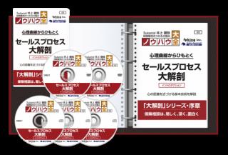【つかみの基本】<br>井上健哉<br>心理曲線からひもとくセールスプロセス大解剖<br>#00 イントロダクション<br><DVD/テキスト/CD/原稿>