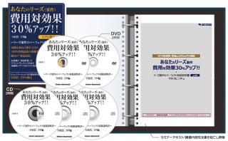 【納得を引き出す話法】<br>リーズ案件のパーフェクト取扱説明書<br>Vol.1 今村浩二FP編<br><DVD/テキスト/CD/原稿>