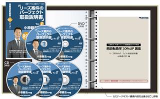 【良い流れを生む思考とアクション】<br>リーズ案件のパーフェクト取扱説明書<br>Vol.2 小原健志FP編<br><DVD/テキスト/CD/原稿>
