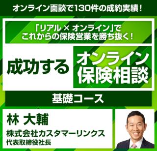 2020年11月27日【金】13:30開催 成功するオンライン保険相談・基礎コース(4時間) ※ZOOMによるWebセミナー