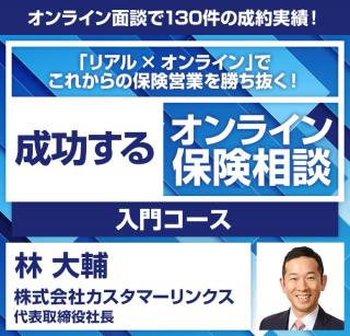 2020年11月11日【水】13:30開催 成功するオンライン保険相談・入門コース(90分) ※来場型セミナー