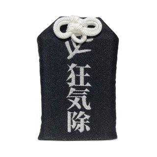 狂気除けお守り(SAN守) / マルアン商会