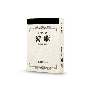 狩歌 応用セット / xaquinel
