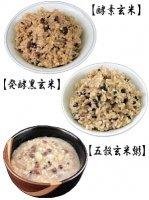 お試しセット 玄米3種(酵素玄米・発酵黒玄米・五穀玄米粥)