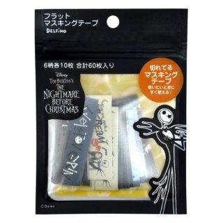 【送料無料】デルフィーノ ナイトメアビフォアクリスマス フラット マスキングテープ