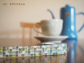おら太シリーズ(11)モザイクタイル 15mm幅 長さ9m 1本