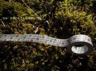 おら太シリーズ(16)きのことてんとう虫 15mm幅 長さ9m 1本
