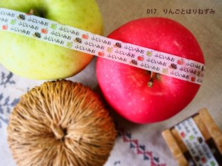 おら太シリーズ(17)りんごとはりねずみ 15mm幅 長さ9m 1本