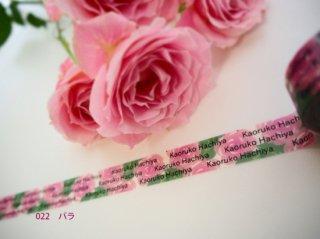 おら太シリーズ(22)バラ 15mm幅 長さ9m 1本