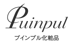 プインプル化粧品オンラインショップ