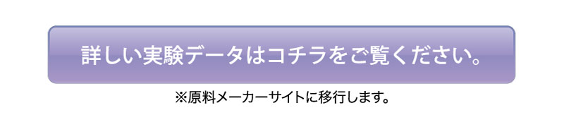 NcPA実験詳細データ