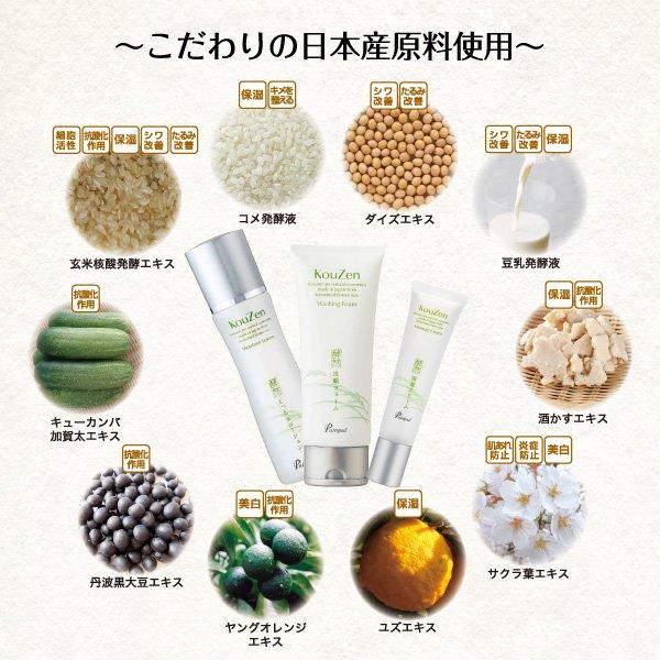 KouZen 洗顔フォーム