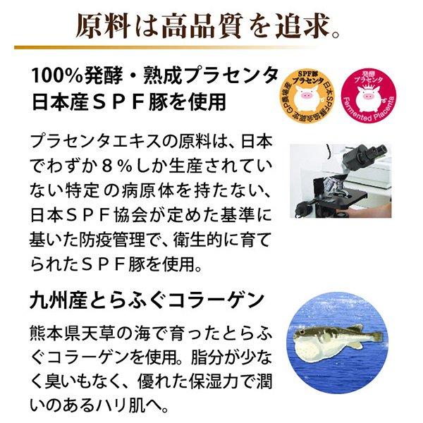 発酵熟成プラセンタ美容液(HPC美容液)
