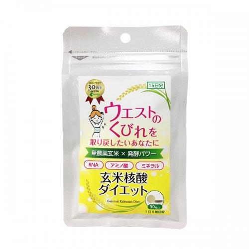 玄米核酸 ダイエットサプリ 90粒入 [15日分]