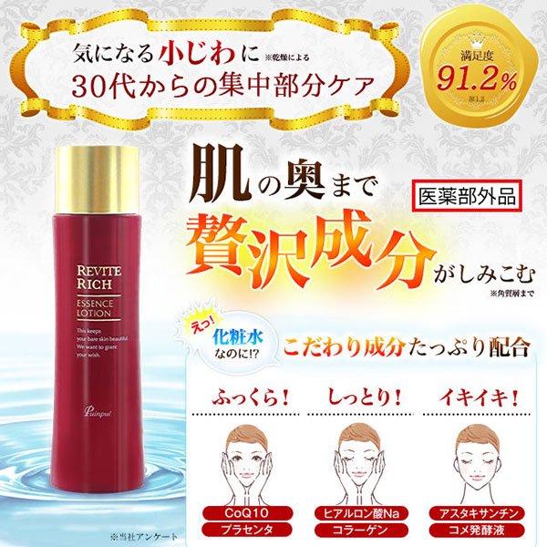 薬用リバイトリッチ美容水α【医薬部外品】