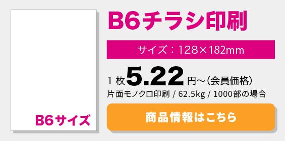 B6サイズのチラシ印刷はこちら