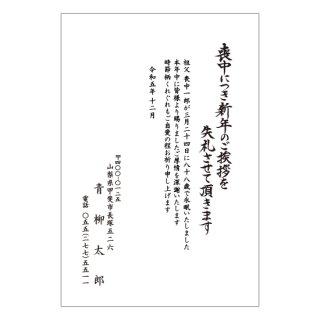 モノクロ喪中ハガキMK-Z06