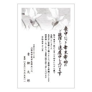 モノクロ喪中ハガキMK-Z15