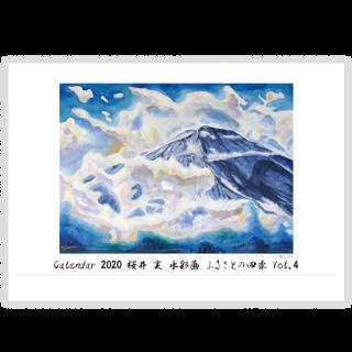 桜井実 水彩画カレンダー(壁掛けタイプ)