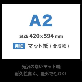 (マット紙 -合成紙-)大判・ポスターA2サイズ