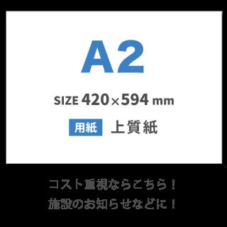 (上質紙)大判・ポスターA2サイズ