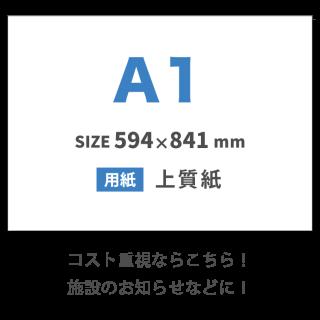 (上質紙)大判・ポスターA1サイズ