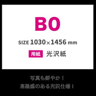 (光沢紙)大判・ポスターB0サイズ
