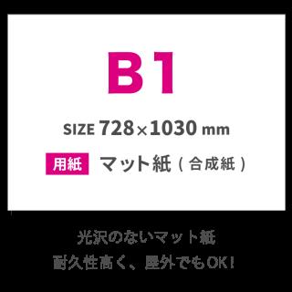 (マット紙 -合成紙-)大判・ポスターB1サイズ