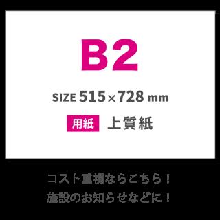 (上質紙)大判・ポスターB2サイズ