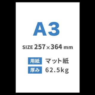 A3チラシ印刷(用紙:マット紙 62.5kg)