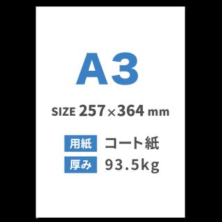A3チラシ印刷(用紙:コート紙 93.5kg)