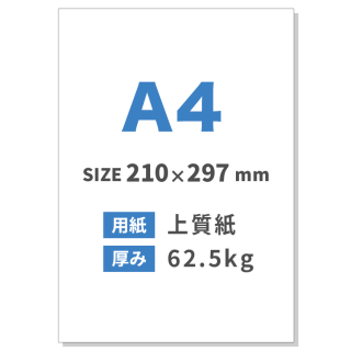 A4チラシ印刷(用紙:上質紙 62.5kg)