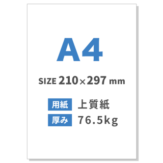 A4チラシ印刷(用紙:上質紙 76.5kg)