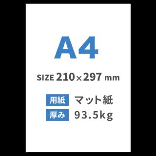 A4チラシ印刷(用紙:マット紙 93.5kg)