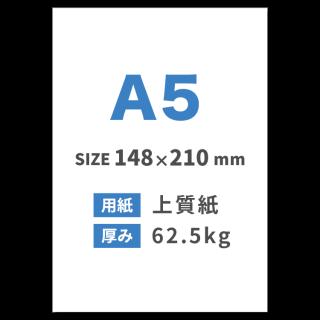 A5チラシ印刷(用紙:上質紙 62.5kg)