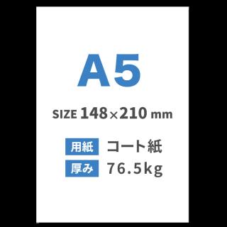 A5チラシ印刷(用紙:コート紙 76.5kg)