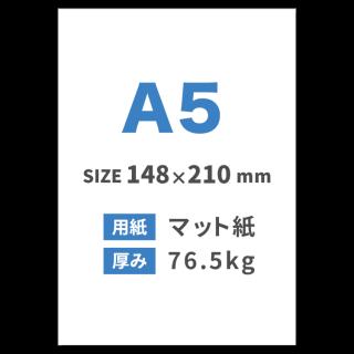 A5チラシ印刷(用紙:マット紙 76.5kg)