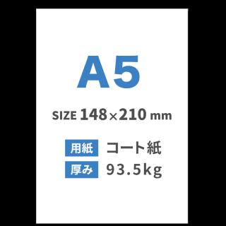 A5チラシ印刷(用紙:コート紙 93.5kg)