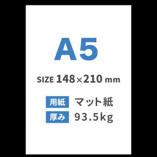 A5チラシ印刷(用紙:マット紙 93.5kg)