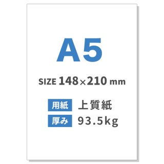 A5チラシ印刷(用紙:上質紙 93.5kg)
