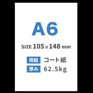 A6チラシ印刷(用紙:コート紙 62.5kg)